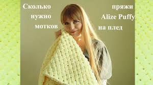 Сколько нужно мотков пряжи Alize Puffy на плед/How many ...