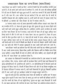 "essay on the ""birthday of jawaharlal nehru  children    s day"" in hindi"