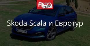 La Scala — Авторевю