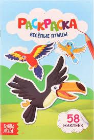 <b>Буква</b>-Ленд <b>Раскраска Веселые</b> птицы с наклейками — купить в ...