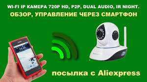 WI-FI <b>IP КАМЕРА 720P</b> HD, P2P, DUAL AUDIO, IR NIGHT. ОБЗОР ...