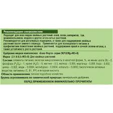 <b>Удобрение для хвойных растений</b> 1.5 кг в Санкт-Петербурге ...