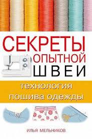 «<b>Секреты опытной</b> швеи: технология пошива одежды» читать ...