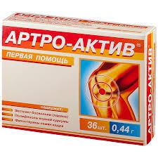 <b>Артро</b>-<b>Актив капс</b>.<b>300мг</b> №36