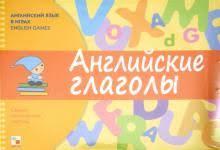 """Книга: """"Английский язык в играх. Английские глаголы. Самые ..."""