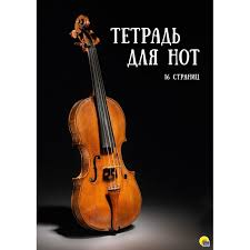 <b>Проф</b>-<b>Пресс Тетрадь для</b> нот Скрипка 16 листов - Акушерство.Ru