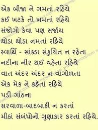 Gujarati quote | Quote | Pinterest | Quote