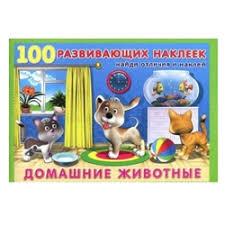 Детские <b>книжки с наклейками</b> — купить на Яндекс.Маркете