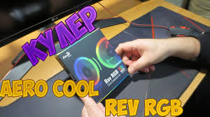 Обзор кулера <b>Aerocool</b> Rev 120 мм RGB LED - YouTube