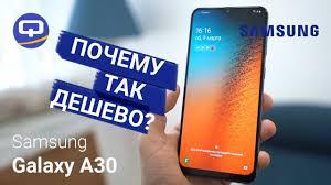 Что за Samsung Galaxy A30 (2019)? Быстрый обзор / QUKE.RU ...
