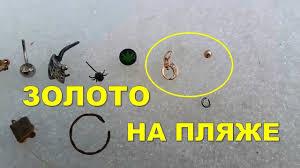 ЗИМНИЙ Коп на пляже. <b>Золотая подвеска</b> - YouTube