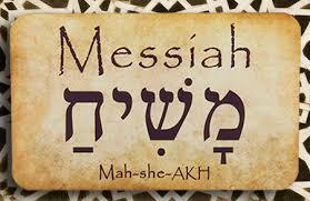 Image result for ‪mashiach‬‏