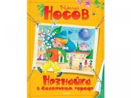 Детская художественная литература - купить недорого в детском ...