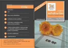 vsb faculty profiles 2014 by villanova school of business issuu วารสารสหกิจศึกษาไทย ปีที่ 2 ฉบับที่ 1
