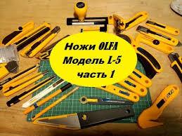 Обзор <b>ножей OLFA</b> Модель L-5 часть 1 - YouTube