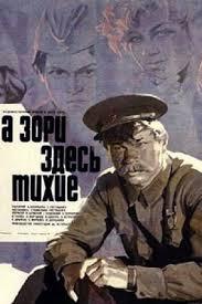 ... <b>А зори здесь тихие</b> (1972) - фильм - информация о фильме ...