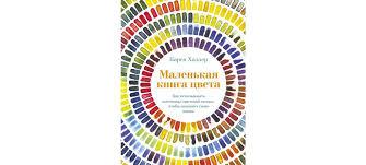 Купить <b>книгу</b> «<b>Маленькая книга</b> цвета: Как использовать ...