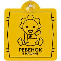 Автомобильные аксессуары - купить в Москве по низким ценам в ...
