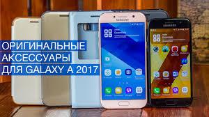 Обзор оригинальных чехлов для смартфонов <b>Samsung Galaxy</b> A ...