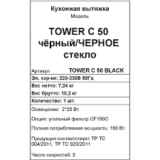<b>Вытяжка MAUNFELD Tower</b> C 50 см, цвет чёрный в ...