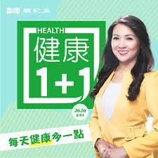 健康1+1