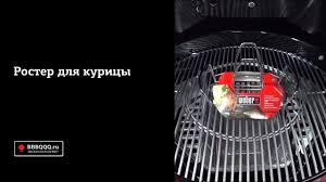 <b>Ростер для курицы</b> Weber - YouTube