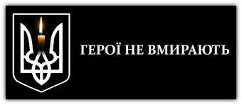 В Житомире попрощались с 30-летним десантником Михаилом Рачком, который погиб возле донецкого аэропорта - Цензор.НЕТ 938