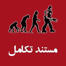 پادکست تکامل