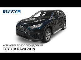 Установка <b>порог</b>-площадок на <b>Toyota</b> RAV 4 2019- - YouTube