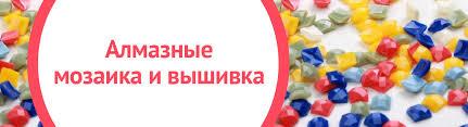 <b>Алмазная мозаика</b> и <b>вышивка</b> | My-shop.ru