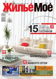 Жилье мое №1-2 by Natalia Mirenkova - issuu