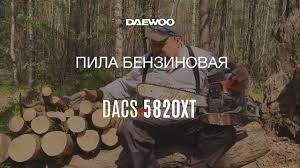 Бензиновая <b>пила Daewoo</b> DACS 5820XT: сборка, запуск, работа ...
