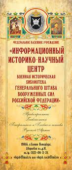 Выставка книг об Императорском Русском Военно-<b>историческом</b> ...