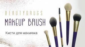 Горячая новинка сезона от <b>Beautydrugs</b> - кисти для макияжа ...