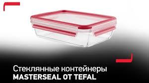 Стеклянные <b>контейнеры</b> MasterSeal стекло от <b>Tefal</b> для ...