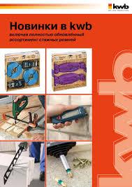 <b>kwb</b> Новинки 2010 by <b>kwb</b> Germany GmbH - issuu