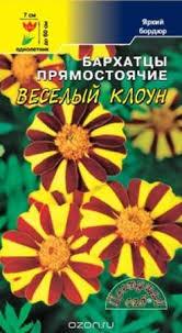 "<b>Семена</b> Цветущий Сад ""бархатцы Веселый Клоун Двуцветные ..."