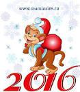 На новый год 2017 год обезьяны
