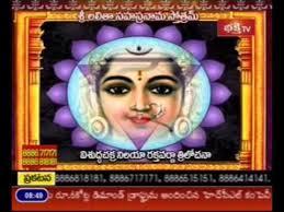 Sri Lalitha Sahasranama Stothram   Thousand Names of Goddess ...
