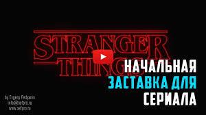 Заставка к сериалу <b>Stranger Things</b> (Очень странные дела ...