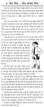 essay on my true friend in hindia