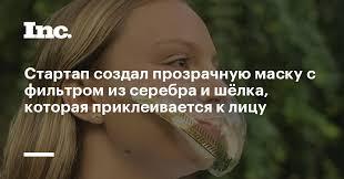 Стартап создал <b>прозрачную маску</b> с фильтром из серебра и ...