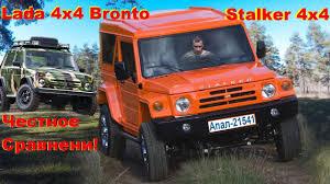 Честный Обзор Сравнение LADA STALKER и LADA <b>4x4</b> BRONTO ...