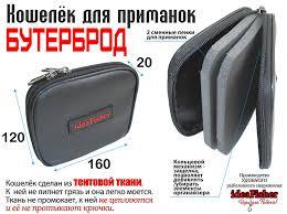 Купить <b>Кошелек для приманок</b> Бутерброд. Цена 380 руб.