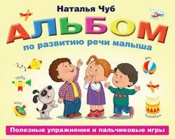 """Книга """"Альбом по развитию речи малыша. Полезные ..."""