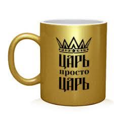 """Недорогие <b>кружки</b> с надписью """"<b>Царь</b>"""" - купить <b>кружку</b> с короной"""