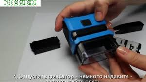 <b>ШТАМП САМОНАБОРНЫЙ</b> - видео инструкция по пользованию ...