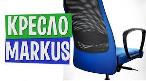 <b>Офисный стул Маркус</b> из Ikea. Распаковка, сборка и мое мнение ...