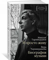 <b>Я просто живу</b>. <b>Биография</b> музыки | Таривердиев М. | 978-5-389 ...