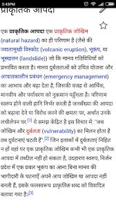 natural disasters essays natural disasters essay writing in hindi sludgeport web fc com home fc